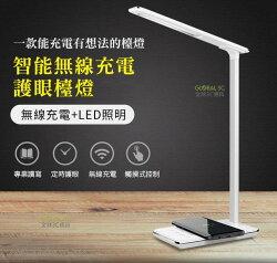 多段 智能 LED護眼檯燈 可調多段數 白光 黃光 QI 無線充電功能 台燈 夜燈 閱讀燈