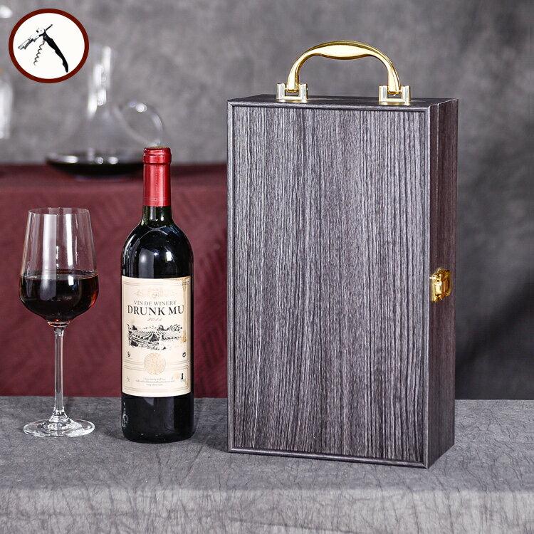紅酒包裝盒 禮盒 紅酒包裝禮盒高檔紅酒木盒雙支裝手提葡萄酒箱紅酒盒子包裝盒客製化『全館免運 領取下標更優惠』