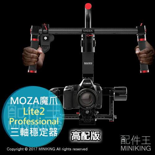 【配件王】現貨+代購免運公司貨魔爪MOZALite2Professional高配版三軸穩定器相機雲台