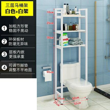 馬桶置物架 洗衣機置物架子落地衛生間滾筒上方收納陽臺洗衣櫃浴室馬桶儲物架『CM37533』