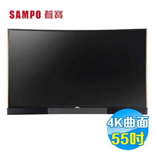 聲寶 SAMPO 55吋 4K曲面 轟天雷 智慧 LED 液晶顯示器 EM-55UW16D