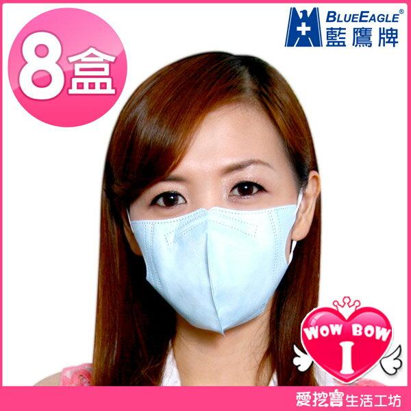 【藍鷹牌】成人立體鼻梁壓條口罩?愛挖寶 NP-3DX*8?8盒免運費