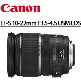★分期零利率 ★Canon EF-S 10-22mm F3.5-4.5 USM EOS 單眼相機專用廣角鏡頭 (彩虹公司貨) 送拭鏡布