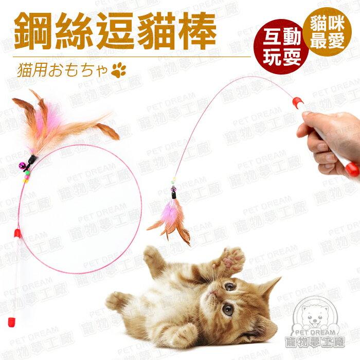 貓玩具 鋼絲逗貓棒 逗貓棒 羽毛逗貓棒 鈴鐺逗貓棒 喵星人 貓主子 貓奴必備 寵物玩具