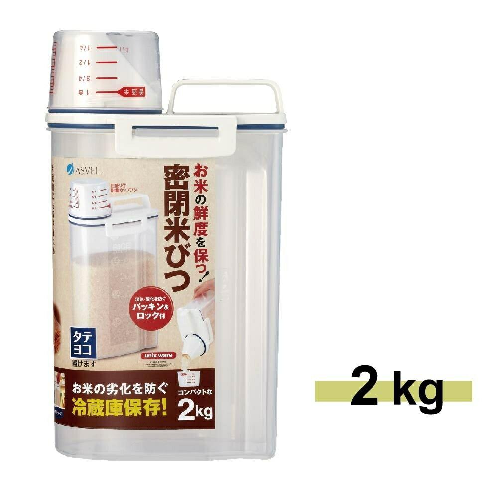 ASVEL密封保鮮米壺-2kg  廚房用品 米桶米壺 保鮮防潮 密封盒