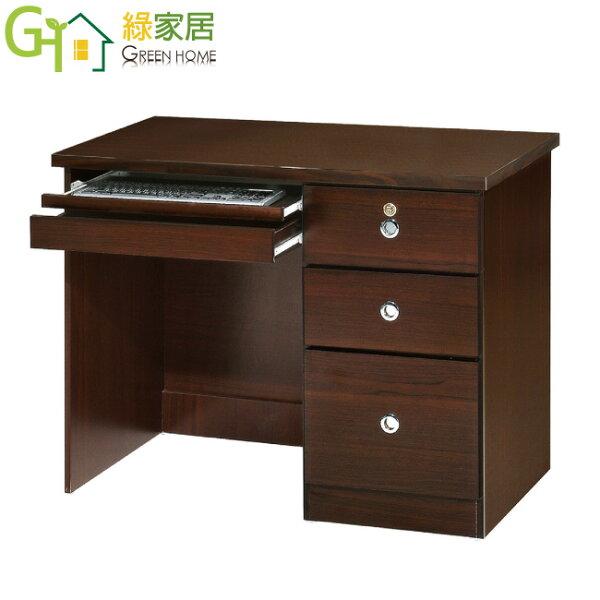 【綠家居】愛森爾時尚3.4尺三抽書桌電腦桌(二色可選+拉合式鍵盤)