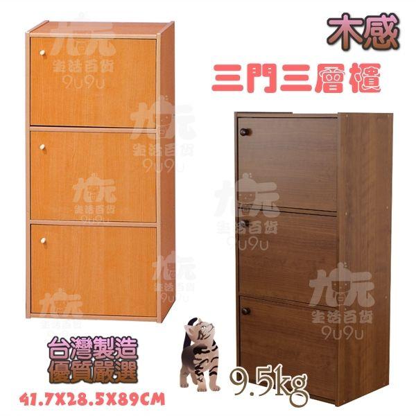 【九元生活百貨】木感三門三層組合櫃三格櫃收納櫃