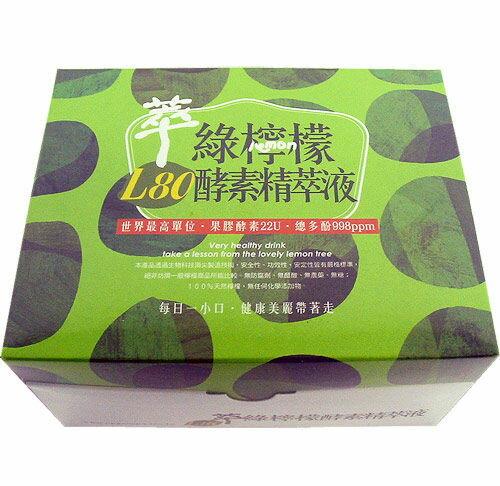 (買12送1)L80萃綠檸檬酵素精萃液(20mlx12瓶)