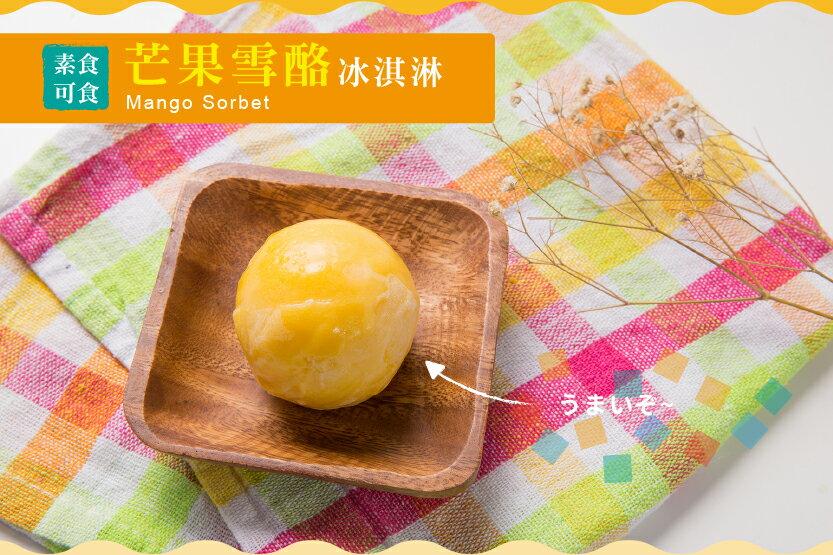 霜囍芒果雪酪冰淇淋 Mango Sorbet  90克(120ml)  /  口感清爽綿密,素食可食 3
