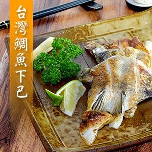 【有魚碼頭】特選台灣鮮嫩鯛魚下巴(300g±10%/包)歡迎批發、團購(買10送1)