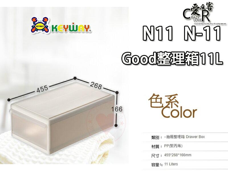 ☆愛收納☆ Good整理箱11L N-11 KEYWAY 置物箱 層櫃 收納箱 抽屜整理箱 整理箱 N11