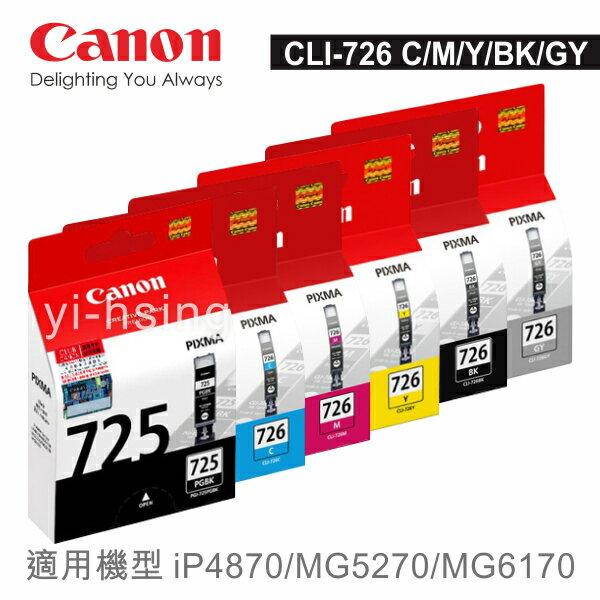 CANON 六色一組原廠墨水匣 PGI-725BK CLI-726 BK/C/M/Y/GY 適用 iP4870、MG5270、MG6170、 MX886、iX6560、iP4970、 MG5370、MG6270、MX897