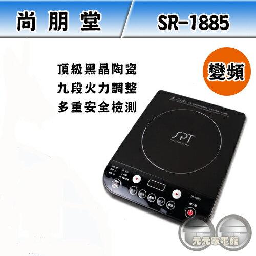 SPT 尚朋堂 IH變頻電磁爐 SR-1885