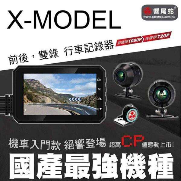 送16G記憶卡響尾蛇X1機車重機SONY鏡頭前後雙錄行車記錄器前1080P後720P4