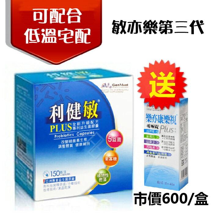 送樂亦康樂視(葉黃素咀嚼錠) (敏亦樂第三代)景岳 利健敏益生菌膠囊150顆/盒 敏可立 LP33 益生菌