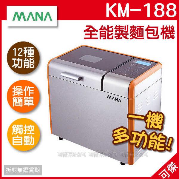 可傑 MANA 數位全能製麵包機 KM-188 操作簡單 揉.發.烘一次完成  口味變化多樣  公司貨