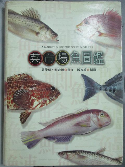 【書寶二手書T9/動植物_HBQ】菜市場魚圖鑑_賴春福