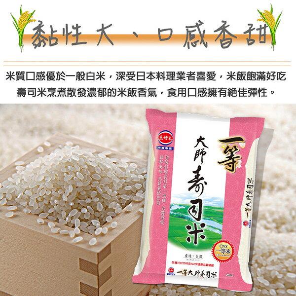 【三好米】一等大師壽司米(2.5Kg) 2