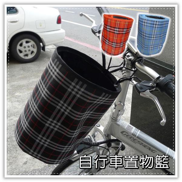 【aife life】活動自行車置物籃/小折置物籃/腳踏車/專用前車袋籃/快拆/可提/買菜籃/收納盒/收納袋