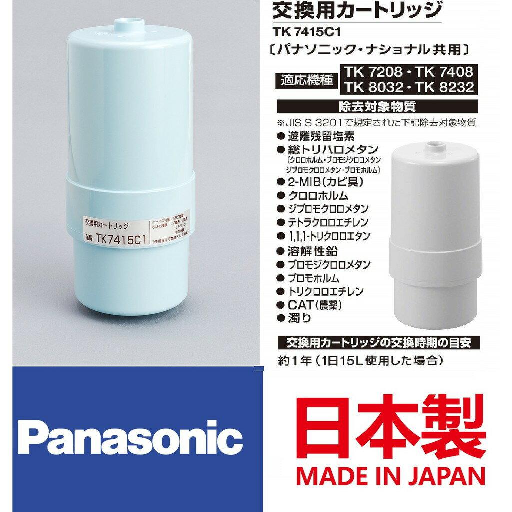 [東京直購] Panasonic TK7415C1 電解水機用濾芯 TK-7415C1 TK8032 TK8232 TK7408 TK7208 適用