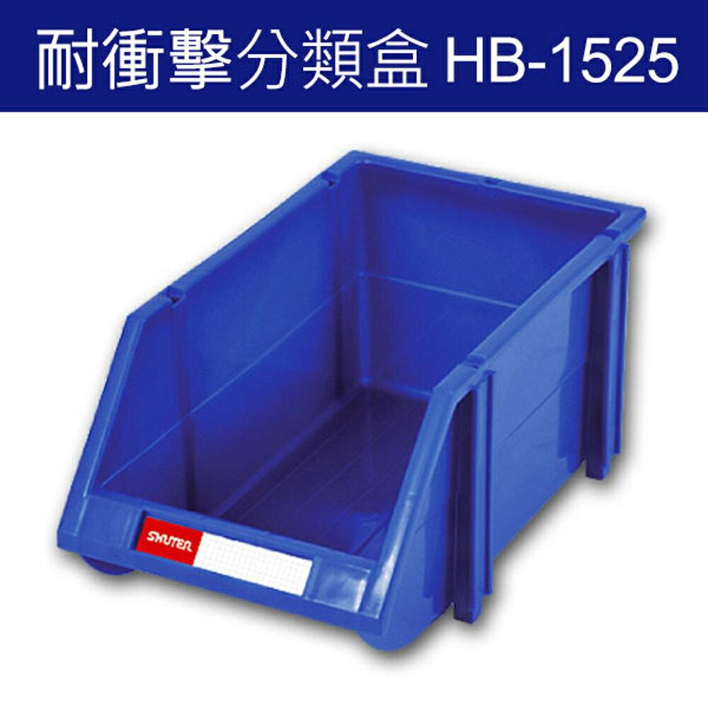 樹德 分類整理盒 HB-1525 耐衝擊、大容量 (36個/箱)/工具箱/工具盒/收納櫃/零件盒/五金櫃/零件櫃