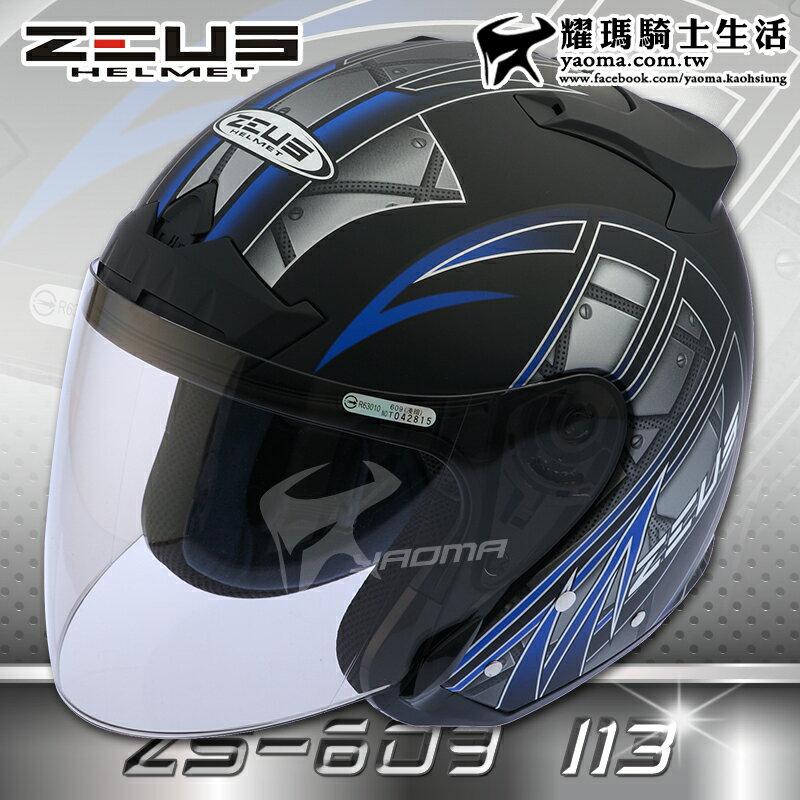 ZEUS安全帽 ZS-609 I13 消光黑藍 半罩帽 3 / 4罩 通勤業務 首選 入門款 609 耀瑪騎士機車部品 1