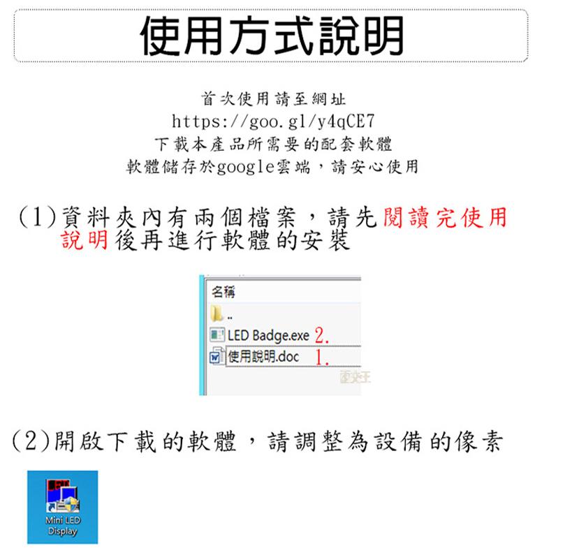 【尋寶趣】四個字紅光LED名牌 / 跑馬燈 / 胸牌 / 電子名片  /  廣告 / 小字幕機 /  Micro USB LED-564R 7