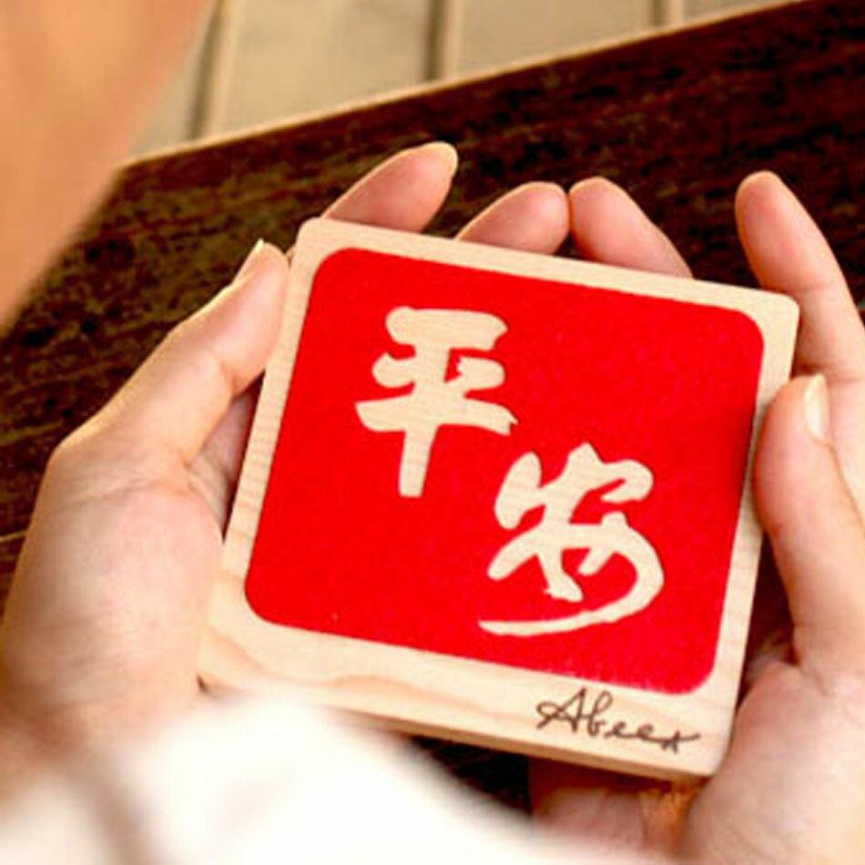 {ABEET 好運杯墊} 平安篇  - 原木 吸水 杯墊 。健康,是最大的財富! 心安,是最美的生活!