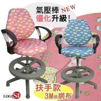 邏爵SS100D守護.升級D手守習兒童椅/成長椅/學習椅 /課桌椅 /活動椅座(2色) SGS/LGA測試認證
