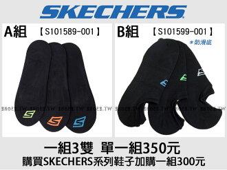 Shoestw【S1015-】SKECHERS 隱形襪 GoWalk系列專用 男生 一組三雙 特價350元