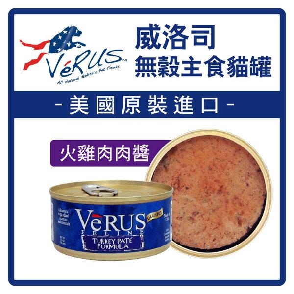 【力奇】威洛司無穀主食貓罐-火雞肉肉醬(紫)5.5oz(156g)-90元(C002B02)