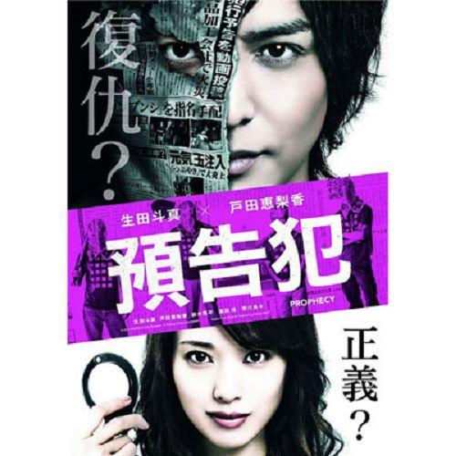 預告犯DVD生田斗真戶田惠梨香
