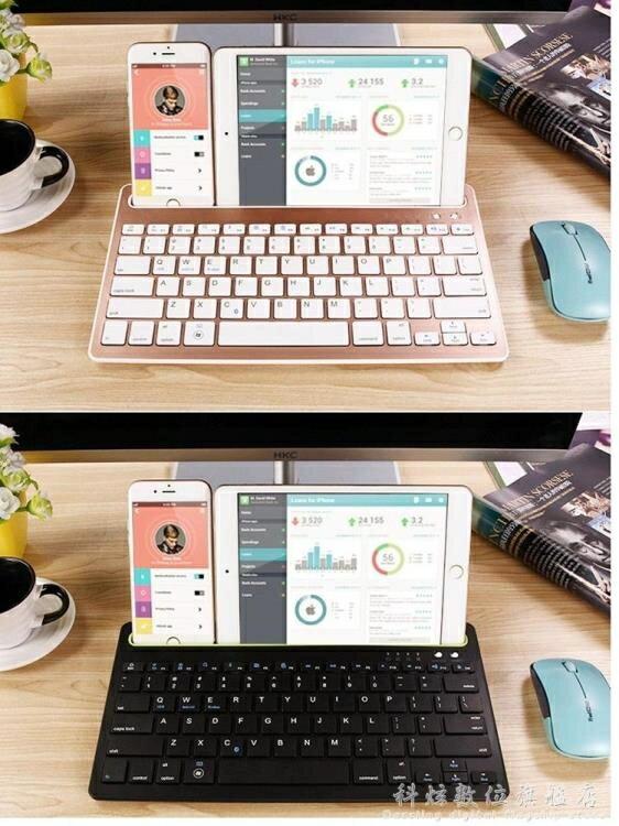 ipad無線藍芽鍵盤ipad迷你蘋果手機鍵盤平板ipad pro10.5鍵盤新款通用  秋冬新品特惠