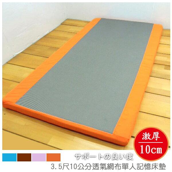 (單人加大)記憶床墊/學生床墊【3.5尺10cm太空記憶透氣網布單人床墊】-台客嚴選