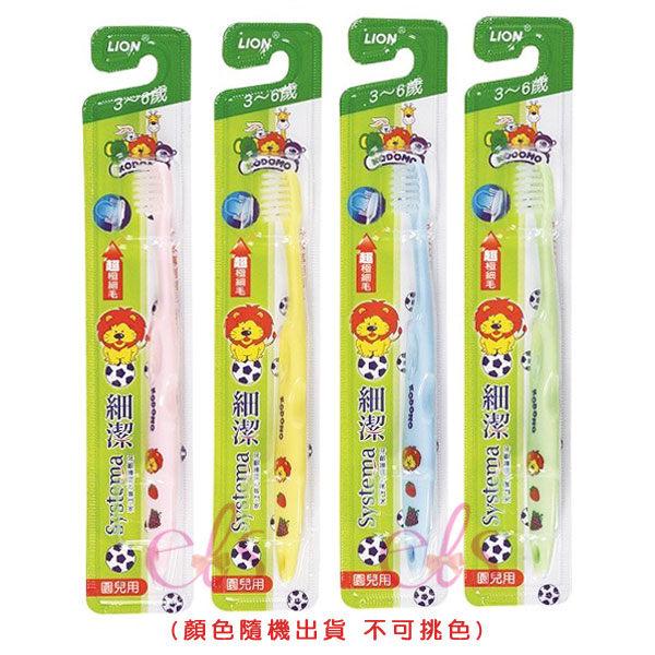 日本 LION獅王 兒童細潔牙刷 (園兒用3~6歲) 1入 ☆艾莉莎ELS☆