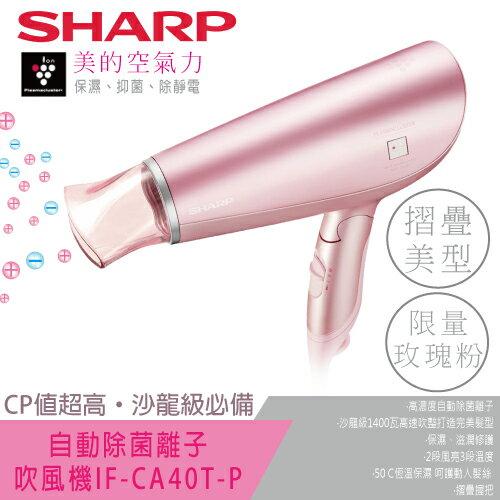SHARP夏普 自動除菌離子吹風機 IF-CA40T-P 玫瑰粉色 公司貨 免運費
