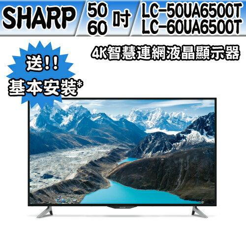 SHARP 夏普 60吋 4K智慧連網液晶顯示器 LC-60UA6500T
