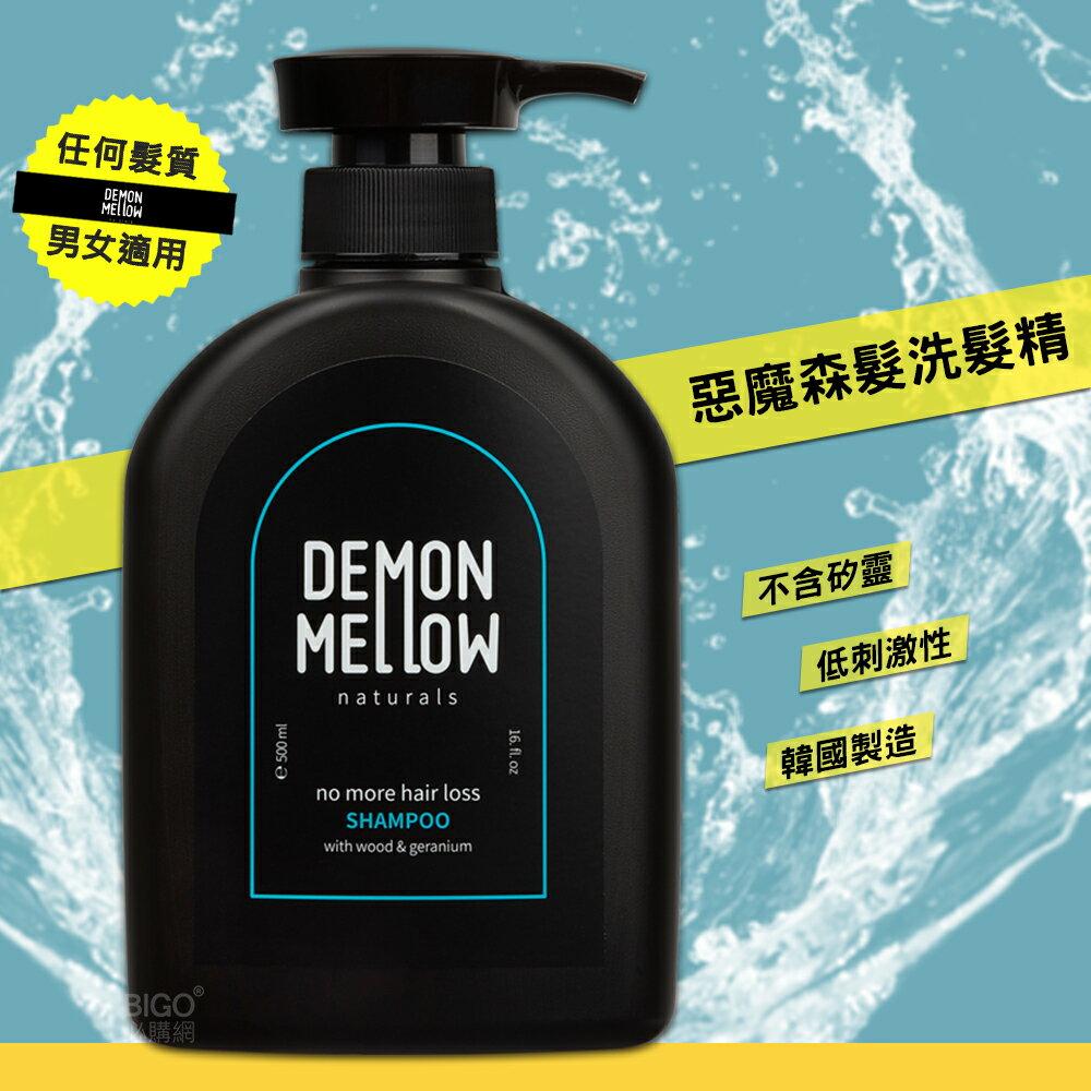 韓國暢銷【Demon Mellow】惡魔森髮洗髮精 髮精 洗髮乳 頭皮清潔 無矽靈 洗髮 洗頭 清潔 天然香調 頭皮養護
