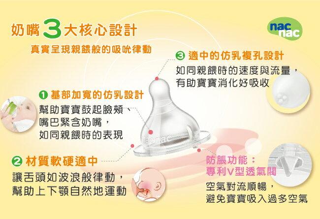 nac nac - 吸吮力學寬口耐熱玻璃奶瓶 240ml 1