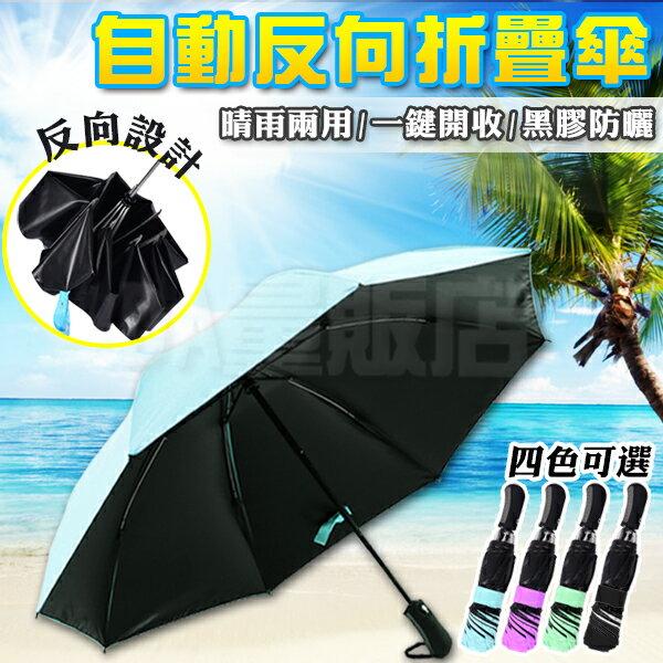 黑膠反向傘【7-11免運】自動傘 摺疊傘 抗UV防曬自動傘 抗強風 自動摺疊雨傘 一鍵開 折疊傘 大傘面 出遊 遮陽傘 防風 晴雨傘 四色可選 0