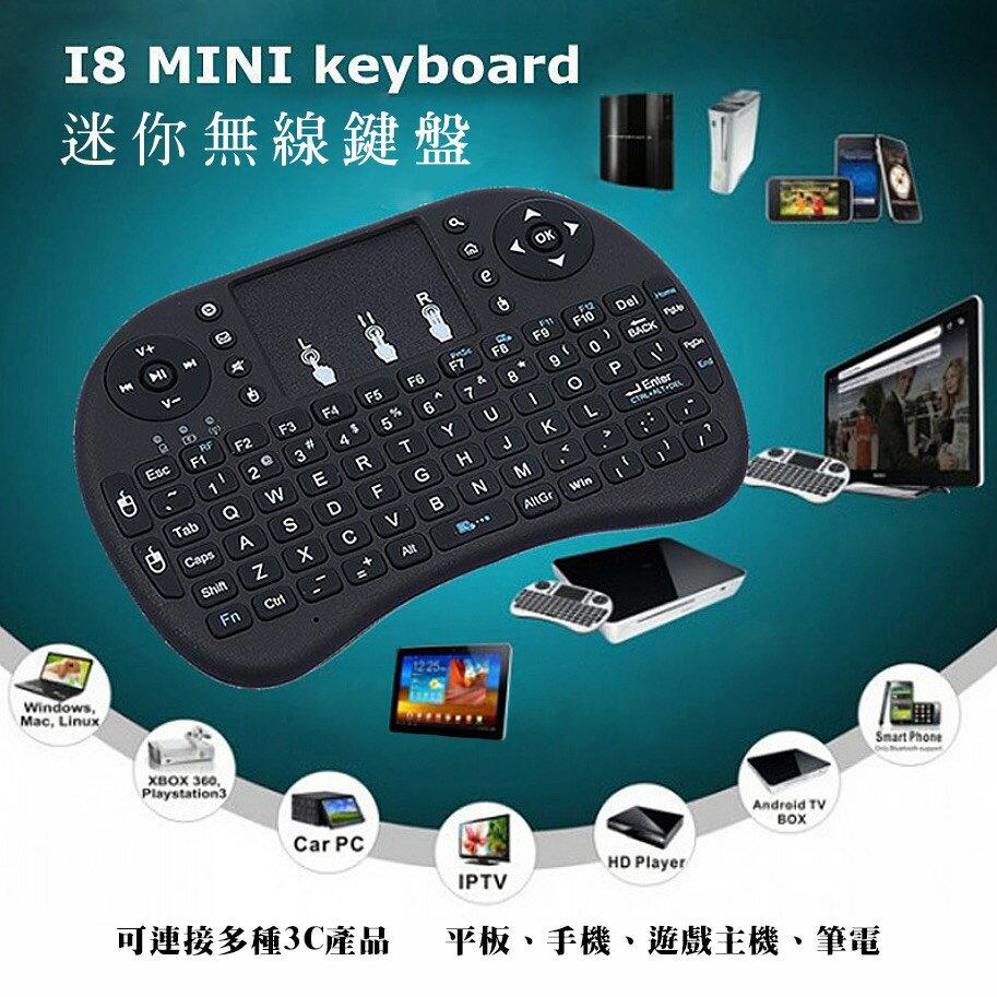 【易播】現貨當天寄 送i8無線鍵盤 EVBOX 5PRO 語音聲控 電視盒