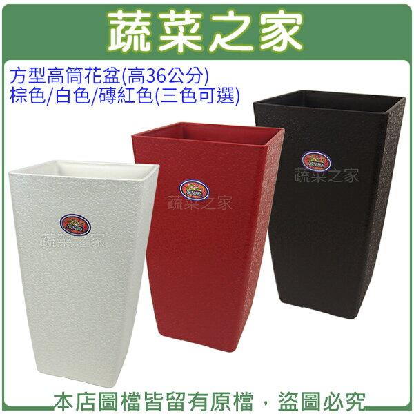 蔬菜之家:【蔬菜之家005-D108】方型高筒花盆(高36公分)棕色白色磚紅色(三色可選)