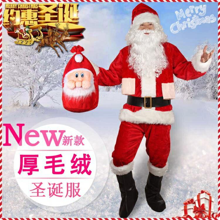 聖誕節衣服 聖誕老人服裝成人聖誕老公公套裝男女士金絲絨聖誕節裝扮衣服裝飾 【古斯拉】