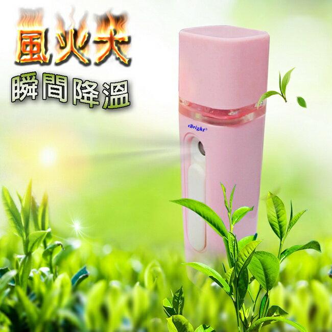 【AN06甜蜜粉紅】eBright奈米級潤膚噴霧補水儀