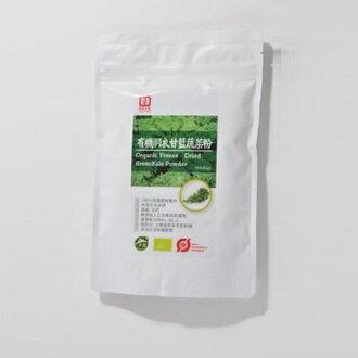 【源順】有機羽衣甘藍蔬菜粉 (50公克/包)