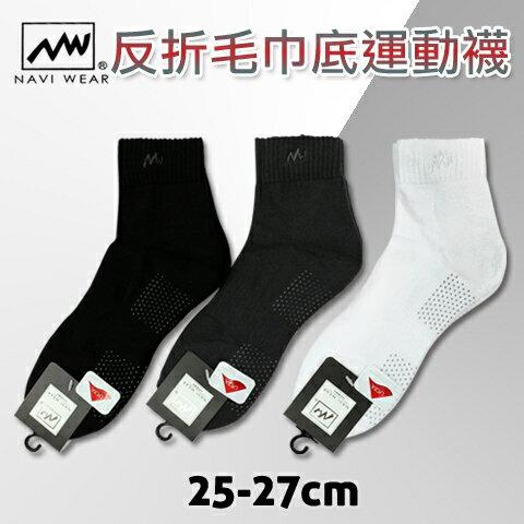 12反折運動氣墊襪毛巾底精梳棉台灣製NAVIWEAR