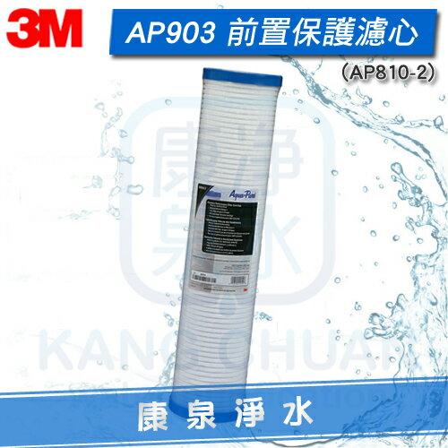 【宅配免運費】3M AP903/AP-903 全戶式淨水系統 前置打摺式20吋PP薄膜濾心(AP810-2)