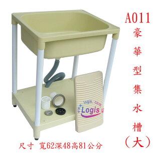 LOGIS邏爵~塑鋼DIY系列洗衣槽洗手槽品質第一站著洗真輕鬆A011