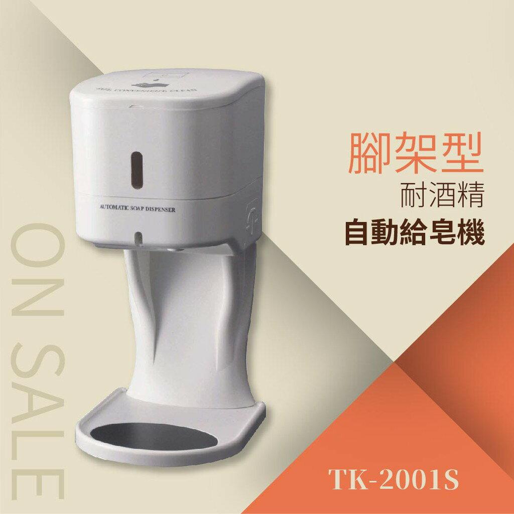 【現貨】自動給皂機-500ml(耐酒精)附腳架TK-2001S 飯店設備 洗手乳 清潔機 廁所設備 消毒機