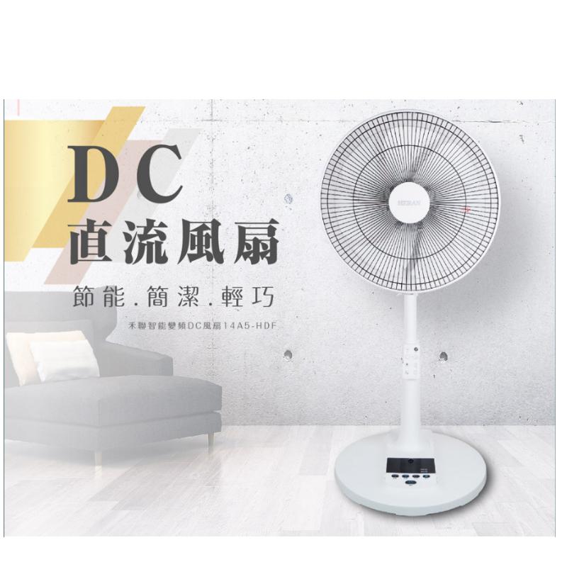 【禾聯家電】14吋智能變頻DC風扇《14A5-HDF》全功能遠端遙控 全新原廠保固